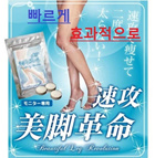 ★BUY 2 FREE SHIPPING★ 速攻美脚革命 Super Fast Slimming Leg Revolution 90 tablets for 30 days!!♥
