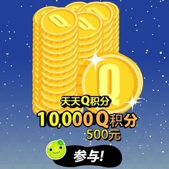 【幸运最低价】1万Q积分(500元)