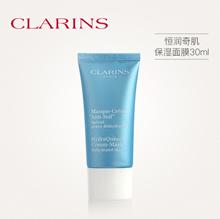 【香港直邮】Clarins 娇润诗 恒润奇肌保湿系列 恒润奇肌保湿面膜30ml|抚平幼纹|保湿平衡|Clarins HydraQuench Cream-Mask 30ml|100%正品