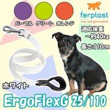 ferplast(Fapurasuto)狗铅ergoflex(人机工程学的Flex)G25 / 110白色78001511
