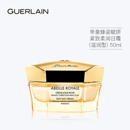 Guerlain Abeille Royale Day Cream 1.6oz 50ml