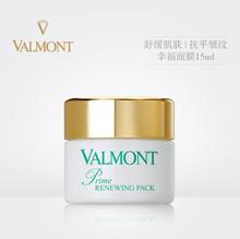 【香港直邮】Valmont 法尔曼 升效更新焕肤面膜(幸福面膜)15ml|舒缓肌肤|抚平皱纹|Prime Renewing Pack 15ml|100%正品