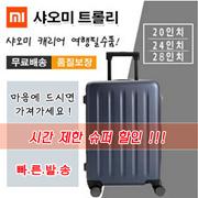 小米拉杆箱/旅行箱/20英寸24英寸28英寸/旅行手提袋/保证原装免费送货