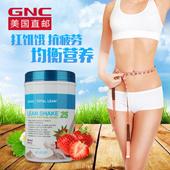 GNC健安喜奶昔832g蛋白混合饱腹代餐粉快速瘦身❤美国顺丰直邮❤