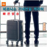 XIAOMI Miji商务携带架/ 20寸小米商务车/独立口袋/双锁/垫笔记本存储/免费送货