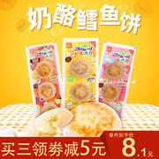 韩国进口客唻美鳕鱼饼零食 国外优质小孩食品 特色肉制品36g