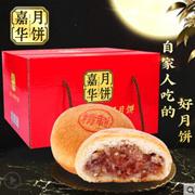 嘉华月饼云腿月饼10枚加送便携礼盒传统糕点云南特产零食中秋月饼
