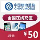 手机充值50元 中国移动 使用Q积分仅需39.99元!(手机充值类商品针对同一个手机号码每周最高充值金额50元,每月最高充200)