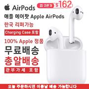 애플 에어팟 Apple AirPods /한국 리퍼가능 / 관부가세 포함 / 무료배송 /Charging Case 포함/100% Apple 정품
