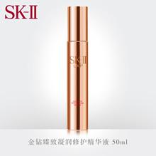 【香港直邮】 SK-II金钻臻致凝润修护精华液50ml|高浓度 Pitera™玫瑰精萃珍贵精华液|渗透肌肤| LXP Ultimate Perfecting Serum 50ml|100%正品|