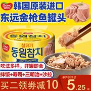 【韩国进口】东远韩国进口金枪鱼吞拿鱼罐头原味100g*3罐  【满50减10元!】