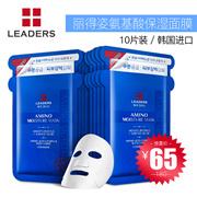 【韩国直邮】LEADERS/丽得姿美蒂优氨基酸保湿面膜10片|补水保湿|韩国进口男女