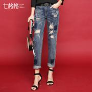 七格格 2017春装新款 重工破洞磨破做旧长裤 直筒牛仔裤女X790