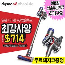 [现有的最强规格]戴森V8绝对/免费送货/日本jikbaesong吸尘器/吸尘器无线/戴森V8绝对