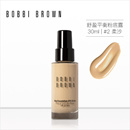 【香港直邮】 Bobbi Brown 芭比波朗 舒盈平衡粉底露30ml|2号柔沙|SPF15 PA+|细腻柔滑|质地滋润|Skin Foundation|#2 Sand|100%正品