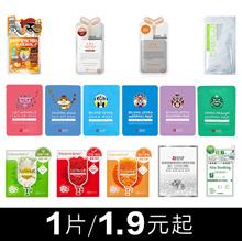 【韩国热销品牌 】15款面膜|1片1.9元起|LAFFAIR| MEDIHEAL |SNP| |DEWYTREE|任你拍| 脸谱 面膜| 补水|保湿|美白|紧致| 100%正品
