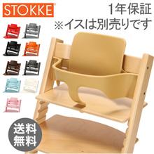 Stokke的行程陷阱(带有扩展滑翔机)欧盟模式的宝宝设置1年保修的高脚椅儿童后卫