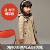 어린이트렌치코트 (여아) / 봄옷 / 잠바 / 코트 / 바바리 / 봄잠바 /여아트렌치코트 / 아동복