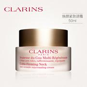 【香港直邮】Clarins 娇润诗 焕颜紧致系列 焕颜紧致颈霜50ml|细嫩肌肤|紧致柔滑|Extra-Firming Neck Anti-Wrinkle Rejuvenating Cream50ml