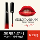 Giorgio Armani Ecstasy Lacquer Excess Lipcolor Shine 0.2oz 6ml Color: 401 Red Chrome
