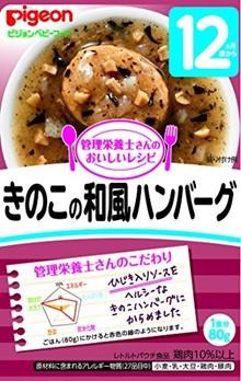 贝亲日式汉堡80克×注册营养师的美味食谱蘑菇12件