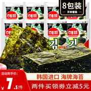 韩国进口 海牌海飘芥末番茄烤海苔即食烤紫菜2g*8包/袋