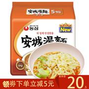 【5包】韩国原装进口农心安城汤面五连包120g*5方便面速食泡面