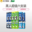 【黑人】牙膏六支组合装140g*6/双重薄荷牙膏225g*3/超白牙膏组合套装 140g*4