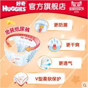 好奇金装超柔婴儿纸尿裤S120/M162 宝宝尿不湿