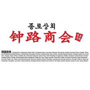 [钟路商会-韩国餐厅]餐饮电子券