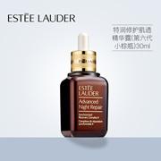 【香港直邮】Estee Lauder 雅诗兰黛特润修护肌透精华露(第六代小棕瓶)30ml|修护肌底|滋润肌肤|Advanced Night Repair Complex II