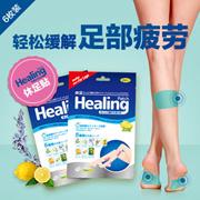 【韩国药店专卖产品】HEALING PATCH 含有有效成分和八种天然草本成分轻松缓解腿部疲劳使腿 清凉光滑·