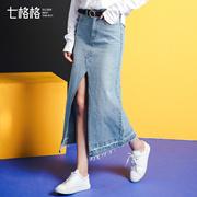 七格格 2017春装新款 前开衩水洗浅色牛仔中长款半身裙 女X900