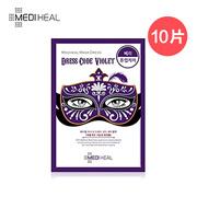 【MEDIHEAL】美迪惠尔 亮肤假面舞会面膜 紫色10张 |韩国直邮100%正品