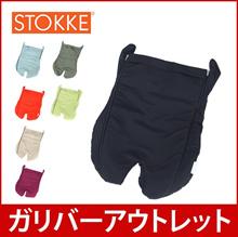 """[赤字直接销售价格]的Stokke(的Stokke)的Stokke Ekusupurori为进床盖的Stokke XPLORY婴儿床封面[Ekusupurori专用]""""在日本上映呢。""""北"""