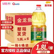 【一箱6桶装】金龙鱼精炼一级大豆油1.8L*6小桶装整箱转基因食用植物大豆油粮油