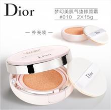 【香港直邮】Christian Dior 梦幻美肌气垫修颜霜2x15g(含补充装)| #010| SPF50 - PA+++|Capture Totale多重御龄系列|淡褪色斑