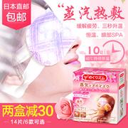 【日本直邮】日本进口 花王 KAO 热敷蒸汽眼罩 14片/盒|睡眠眼罩|遮光眼罩发热贴|女士/男士|呵护眼部|100%正品