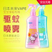 【日本进口】VAPE驱蚊液 驱蚊水驱蚊喷雾防蚊喷雾无毒宝宝孕妇驱蚊液200ml