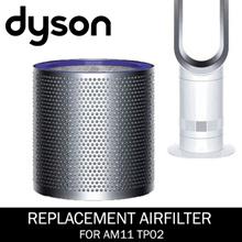 DYSON替换型号为AM11 / TP02的HEPA过滤器|准备好可用的东西!