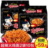 【2袋10包】韩国进口 三养超辣鸡肉味干拌面140g*5包 (多省包邮,偏远地区不发货)1400g