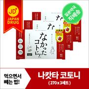 健康饮食  消食片 270x3盒