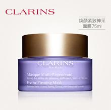 【香港直邮】Clarins 娇润诗 焕颜紧致系列 焕颜紧致神采面膜75ml|舒缓压力|重焕活力|Clarins Extra-Firming Mask 75ml|100%正品