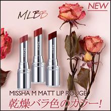 [MLBB] NEW MISSHA M MATT LIP ROUGE [TRENDY NEW COLOR発表!] [M]매트립루즈(自然な唇の色に似た,魅力的なカラー)