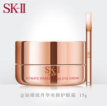 【香港直邮】SK-II 金钻臻致升华修护眼霜15g| Pitera™|细滑如丝|淡化黑眼圈及暗沉|紧致明亮|LXP  Ultimate Perfecting Eye Cream 15g||100%正品