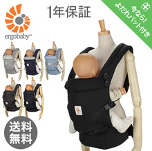[车优惠券适用的项目]人机工程学婴儿Ergobaby婴儿背带采用[流口水垫礼品] 1年保修拥抱肩带背带背着串ADAPT 3 POSITION