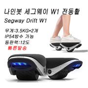Segway平衡轮W1分离式平衡车