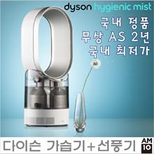 AS★★韩国正品2年质保戴森AM10卫生雾加湿器