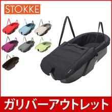 [赤字直接销售价格]的Stokke(的Stokke)2WAY携带婴儿床风格套件XPLORY婴儿床+风格套件[仅Ekusupurori V3]北欧奥特莱斯