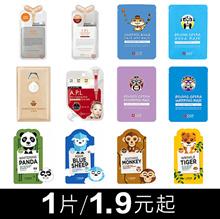 【韩国热销品牌 】16款面膜|1片1.9元起|LAFFAIR| MEDIHEAL |SNP| |DEWYTREE|任你拍| 动物面膜| 补水|保湿|美白|紧致| 100%正品